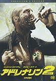 アドレナリン 2 ハイ・ボルテージ コレクターズ・エディション PPL-54353 [DVD]