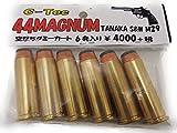 C-TEC 空撃ち用 ダミーカート S&W 44マグナム M29 タナカ用 6発入