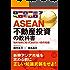 ASEAN不動産投資の教科書: 始める前に知っておきたい15の知識