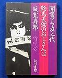 鞍馬天狗のおじさんは―聞書アラカン一代 (1976年)