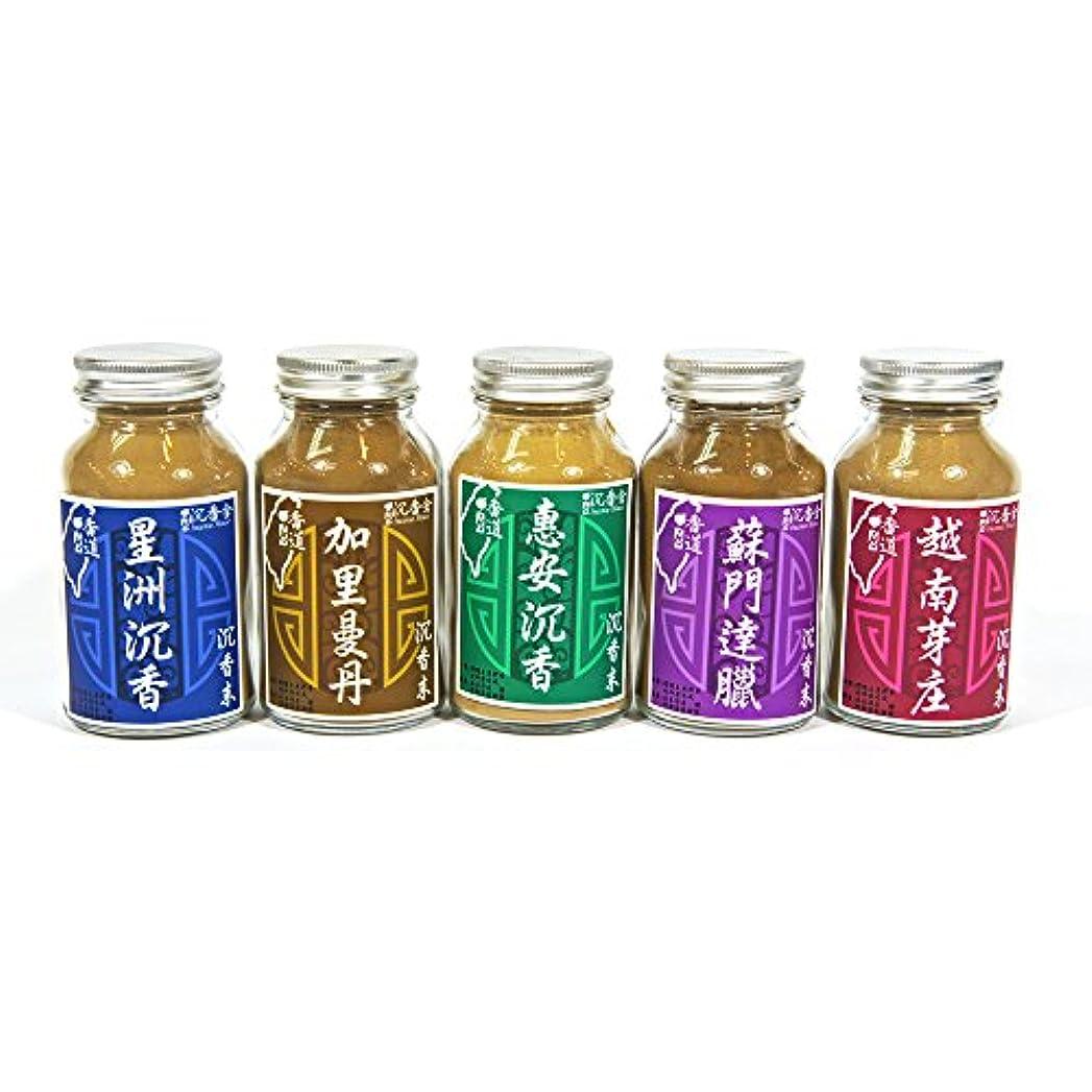 アルカトラズ島クール広い台湾沉香舍 お香原料 高級品 5グレード沈香粉末 セット (5沈香)  各1本 : 50g