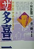 愛蔵版 ザ・多喜二—小林多喜二全一冊