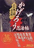 かげろう忍法帖 山田風太郎忍法帖(12) (講談社文庫)