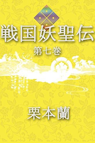 戦国妖聖伝 第七巻