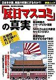 「反日マスコミ」の真実−日本を中国、韓国の奴隷にするのか?! (OAK MOOK 126 撃論ムック)