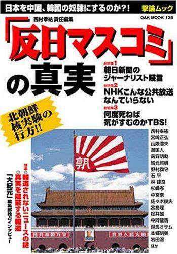 「反日マスコミ」の真実−日本を中国、韓国の奴隷にするのか?! (OAK MOOK 126 撃論ムック)の詳細を見る