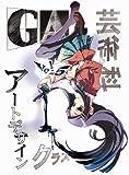 GA 芸術科アートデザインクラス Vol.5(初回限定版) [DVD]