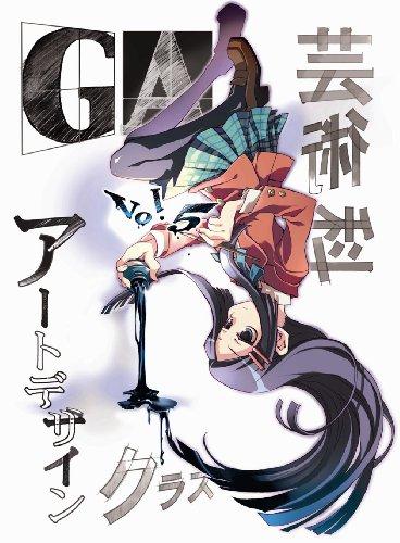 GA 芸術科アートデザインクラス Vol.5 初回限定版   DVD
