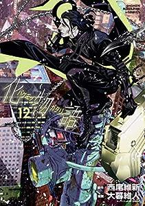 化物語 12巻 表紙画像