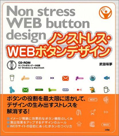 ノンストレス・WEBボタンデザイン
