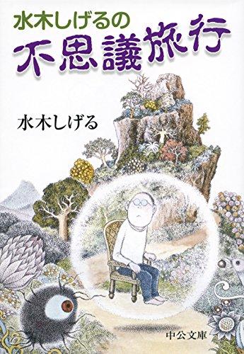 水木しげるの不思議旅行 (中公文庫)
