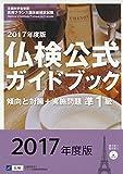 CD付 準1級仏検公式ガイドブック