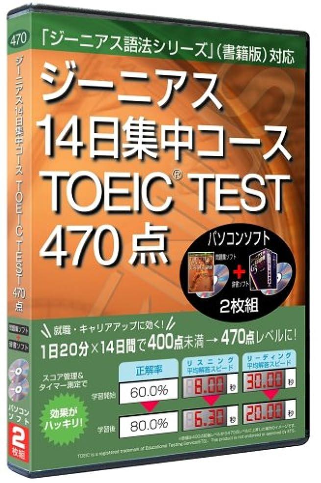 絶えず近々製作ジーニアス14日集中コース TOEICTEST470点問題集+辞書