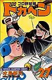 ドカベン (プロ野球編27) (少年チャンピオン・コミックス)