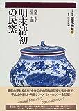 明末清初の民窯 (中国の陶磁)
