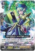 カードファイト!!ヴァンガード 【小さな解放者 マロン】 【RRR仕様】 FC01/015 『FC01:ファイターズコレクション2013』