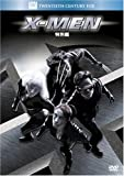 X-MEN (特別編) (ベストヒット・セレクション) [DVD]