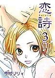 恋詩(3)