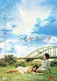 イヤリング [DVD]
