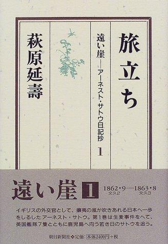 遠い崖―アーネスト・サトウ日記抄〈1〉旅立ちの詳細を見る