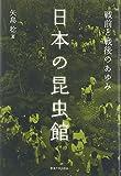 日本の昆虫館―戦前と戦後のあゆみ
