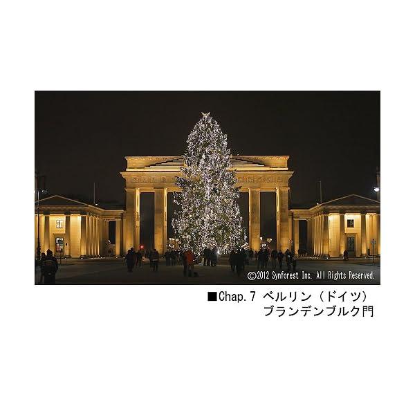 シンフォレストBlu-ray クリスマス・シ...の紹介画像15