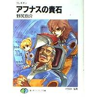 アフナスの貴石―クレギオン (富士見ファンタジア文庫)