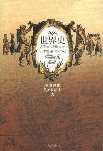 世界史の詳細を見る