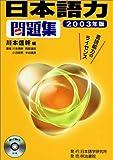 日本語力問題集〈2003年版〉
