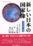 新しい日本の国家像 (パラダイムシリーズ)