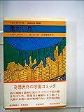 柔かい月 (1971年) (今日の海外小説)