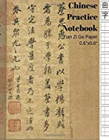 Chinese Practice Notebook: Tian Zi Ge Paper 63 pages 8.5'*11' large size 0.6 Inch Square 130 Squares per page (Volume 7) [並行輸入品]