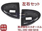 ベンツ W220 ドアミラーシール(ドアミラー交換用ゴム) 左右セット 純正品 S320 S350 S430 S500 S600 S55 S63 S65 2208110198 2208110298