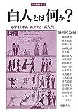 白人とは何か?―ホワイトネス・スタディーズ入門 (刀水歴史全書)