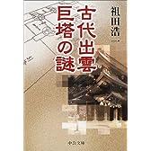 古代出雲 巨塔の謎 (中公文庫)