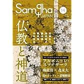 サンガジャパンVol.14(Summer)