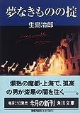 夢なきものの掟 (角川文庫)