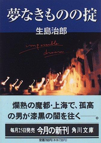 夢なきものの掟 (角川文庫)の詳細を見る