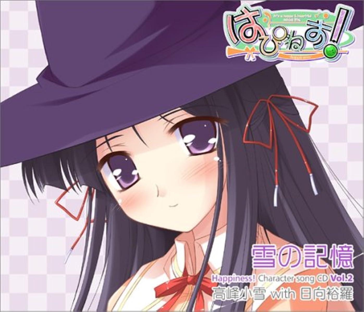 メロディー昆虫オペレーター雪の記憶 Happiness! Character song CD vol.2 高峰小雪 with 日向裕羅