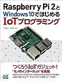 マイナビ出版 その他 Raspberry Pi 2とWindows 10ではじめるIoTプログラミングの画像