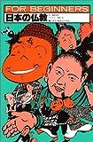 日本の仏教 (FOR BEGINNERSシリーズ イラスト版オリジナル 11)