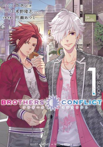 BROTHERS CONFLICT 2nd SEASON (1) (シルフコミックス)の詳細を見る