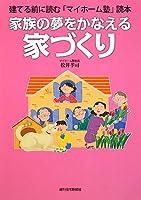 家族の夢をかなえる家づくり (QP books)