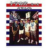 ケツの穴...らへん (Blu-ray Disc2枚組)