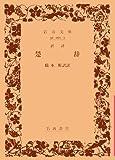 楚辭—譯註 (岩波文庫 赤 1-1)