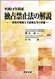 平成14年改正独占禁止法の解説―一般集中規制と手続規定等の整備