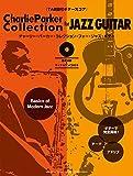 【TAB譜付ギタースコア】 Charlie Parker Collection for Jazz Guitar 【参考演奏&マイナスワンCD付き】
