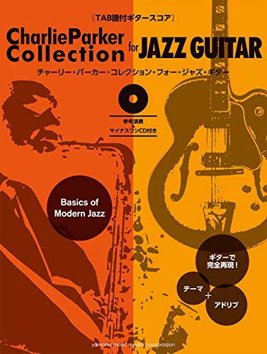 【TAB譜付ギタースコア】 Charlie Parker Collection for Jazz G...