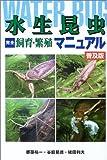 水生昆虫完全飼育・繁殖マニュアル 普及版