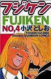 フジケン 4 (少年チャンピオン・コミックス)